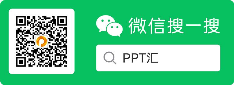 """关注微信公众号""""PPT汇"""",免费下载PPT模板!"""